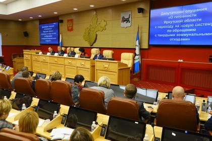 Сергей Сокол: новая система обращения с ТКО должна быть понятной для жителей Иркутской области